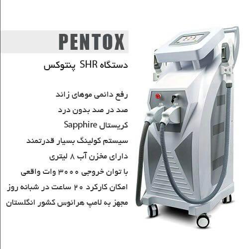 دستگاه اس اچ آر پنتوکس SHR Pentox