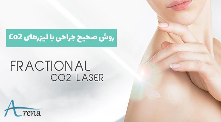 روش صحیح جراحی با لیزرهای Co2