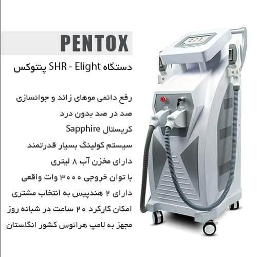 دستگاه اس اچ آر ايلايت پنتوکس SHR ELIGHT Pentox