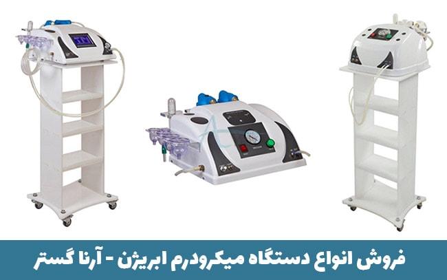 فروش دستگاه میکرودرم ابریژن
