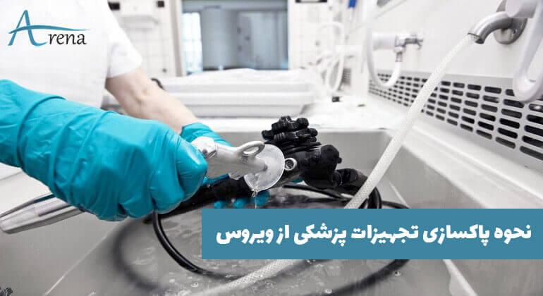 نحوه پاکسازی تجهیزات پزشکی از ویروس