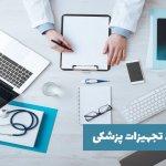 راهنمای خرید تجهیزات پزشکی